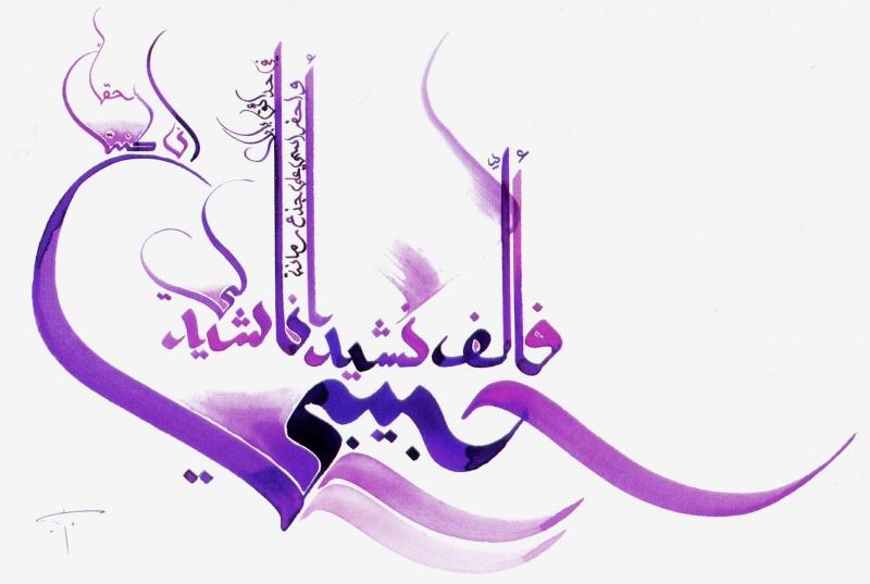 Calligraphie de Ahmad DARI